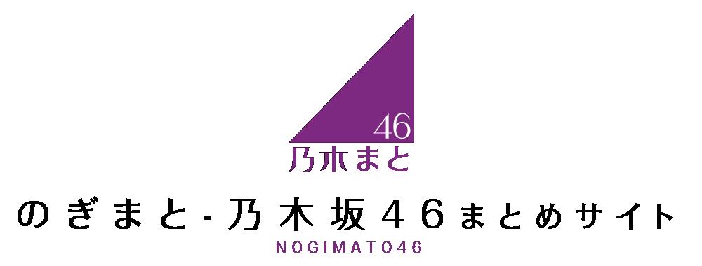 nogimato_title-46-01